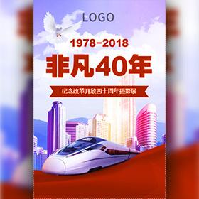 纪念改革开放40周年展会邀请函