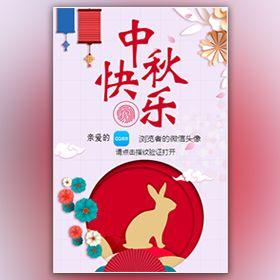 中秋节祝福个人语音视频弹幕祝福