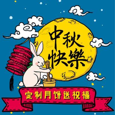 中秋祝福贺卡在线生成定制月饼游戏自媒体宣传