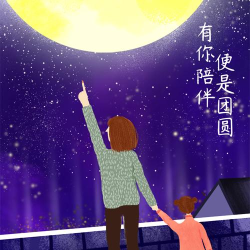 简约抒情中秋节祝福音乐相册