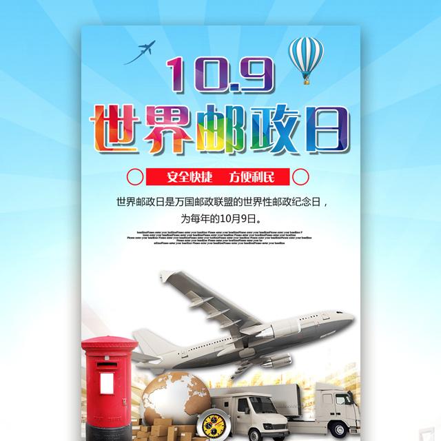 10月9日世界邮政日公司企业宣传节日介绍公益热点快递