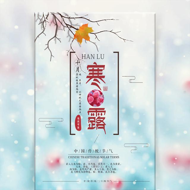 唯美中国节气寒露宣传科普