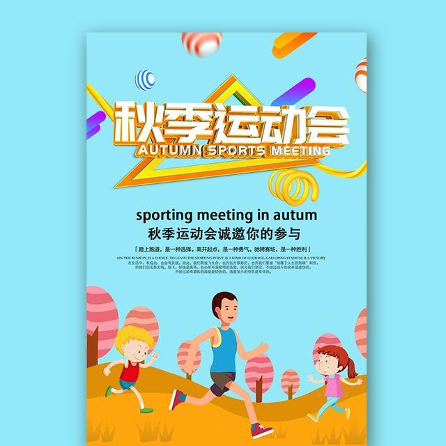 幼儿园秋季运动会学校亲子运动会学校校运会运动会