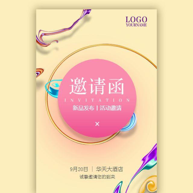 文艺小清新新品发布活动邀请函公司会议活动邀请函