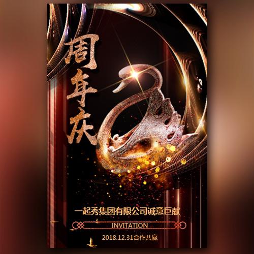 华丽天鹅周年庆年终会议邀请函