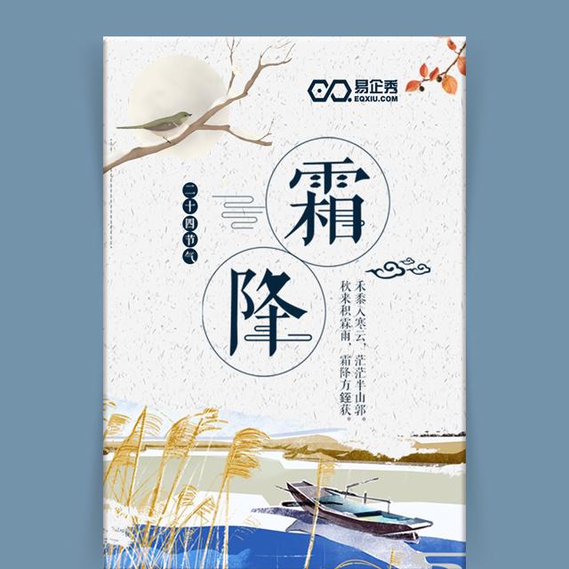 中国简约风霜降节气宣传