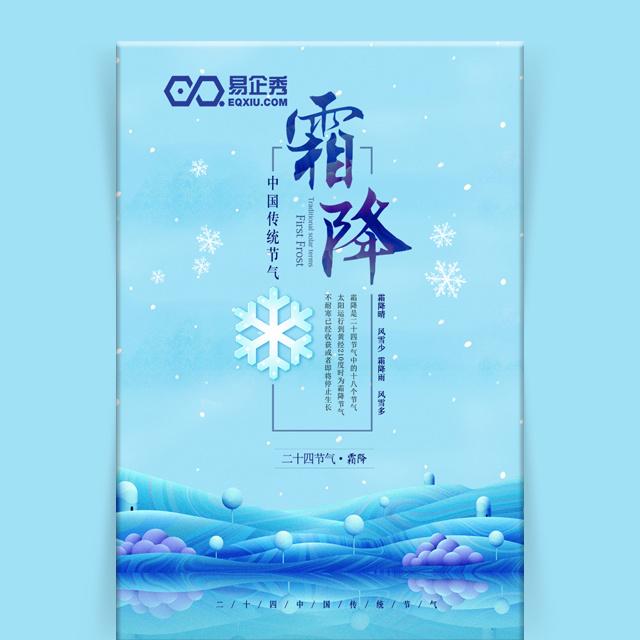 蓝色清新霜降节气宣传