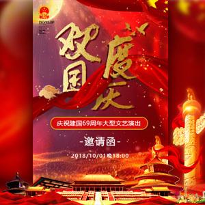 高端十一国庆文艺汇演邀请函国庆节晚会节日祝福