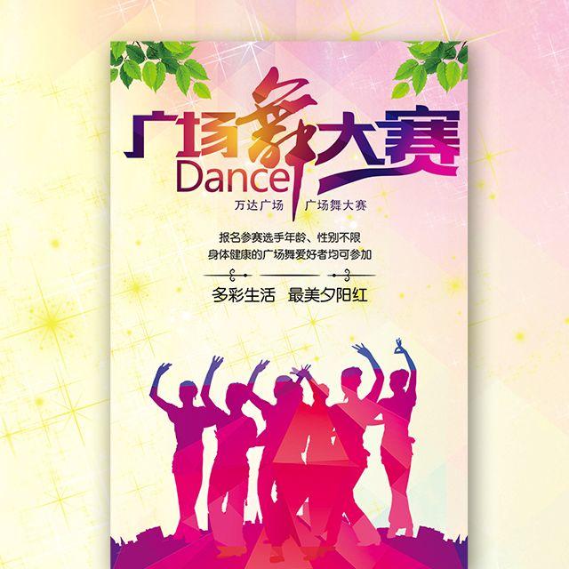 广场舞大赛广场舞比赛广场舞活动广场舞邀请函