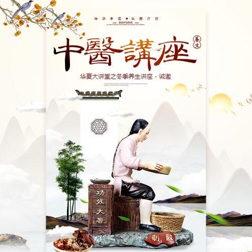 中国风中医讲座中医讲堂传统中医健康养生讲座邀请函