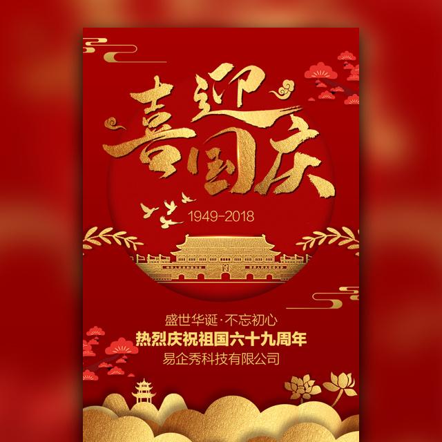 喜迎国庆祝福祖国赞歌企业党政联谊会邀请函宣传