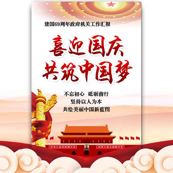 国庆建国69周年政府机关工作总结汇报