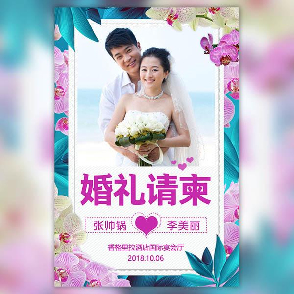 婚礼邀请函结婚请柬清新唯美蓝紫色绚丽花朵