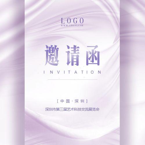 紫色奢华高端大气邀请函订货会新品发布会议会展