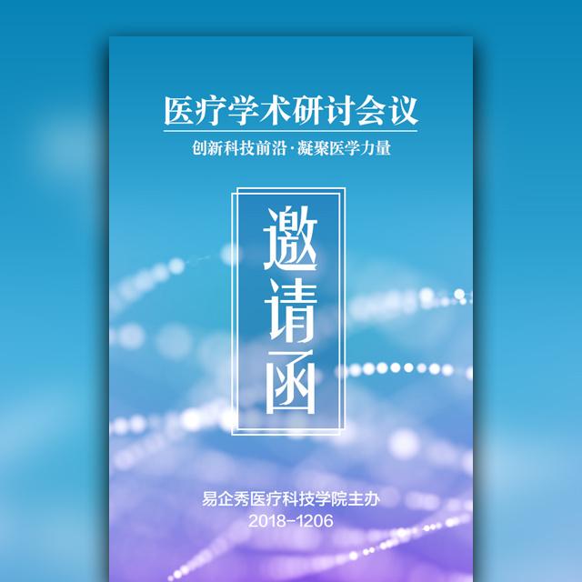 简约动态医疗医学研讨会邀请函生物科技会议宣传蓝紫
