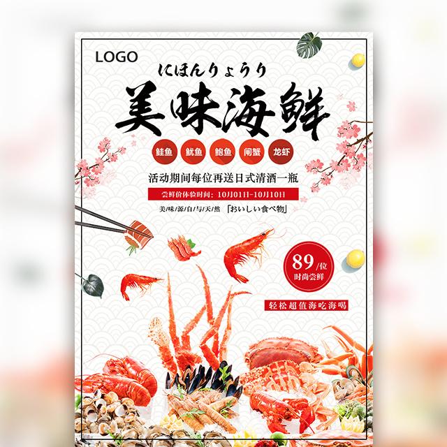 海鲜自助餐海鲜餐饮店开业促销活动