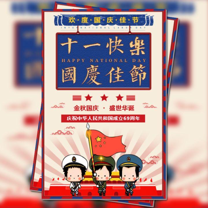 国庆节祝福文化科普宣传活动