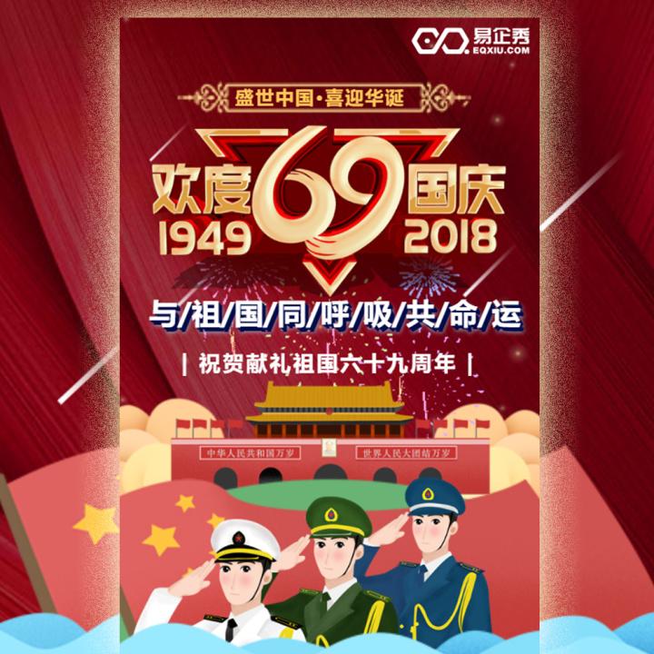快闪中国红国庆放假弹幕留言祝福企业宣传促销活动