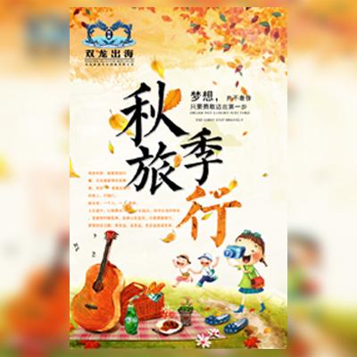 国庆小长假旅游秋季旅游