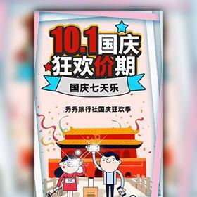 国庆旅游宣传旅行社宣传广告