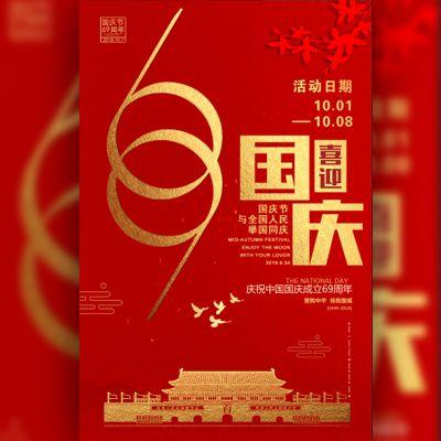 大气红金国庆节祝福祖国在线点赞祝福贺卡