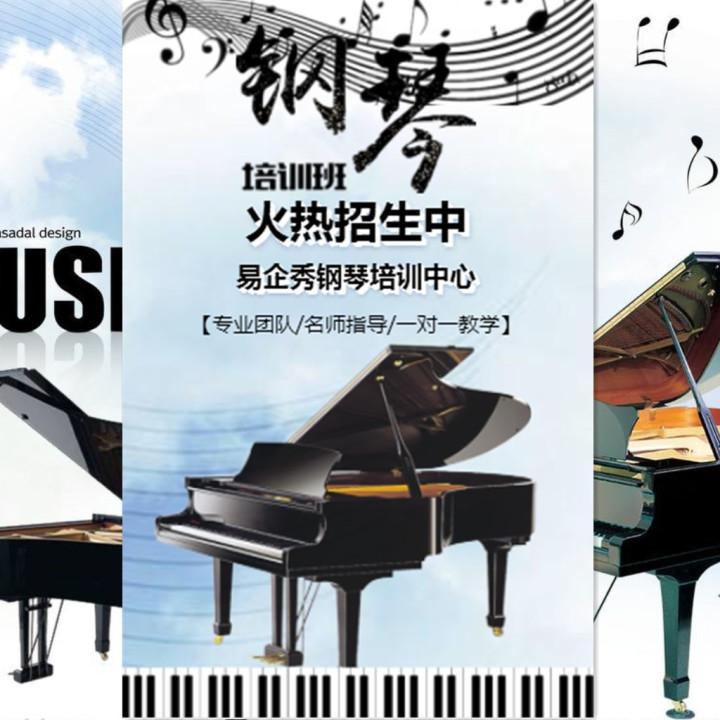 钢琴培训班寒暑假兴趣班招生