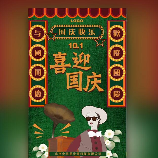 高端复古绿红企业产品国庆节通用活动促销国庆祝福
