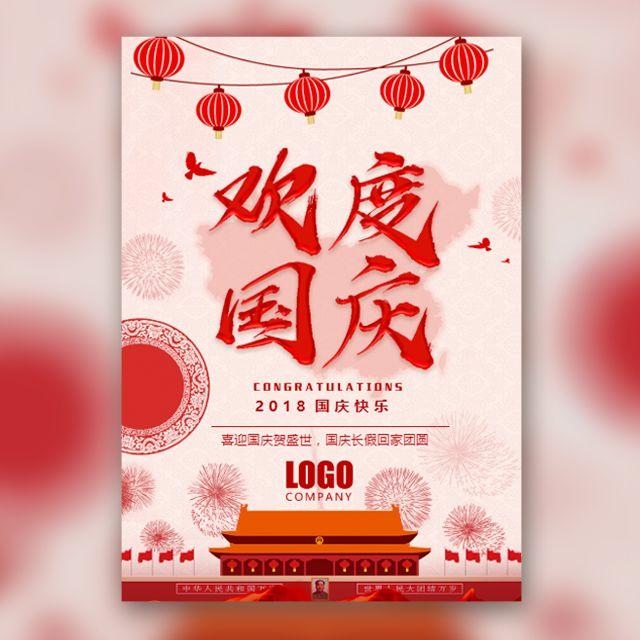 剪纸风欢度国庆祝福企业宣传