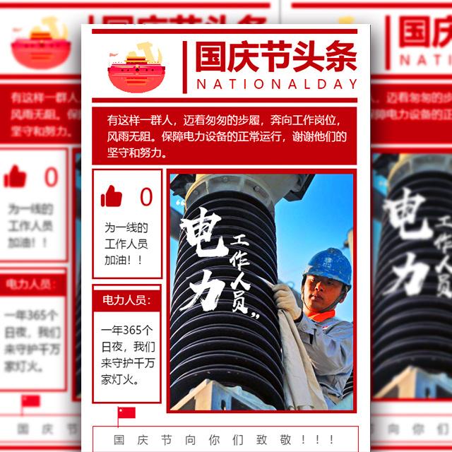 创意报纸国庆节头条向坚守岗位的劳动人民致敬