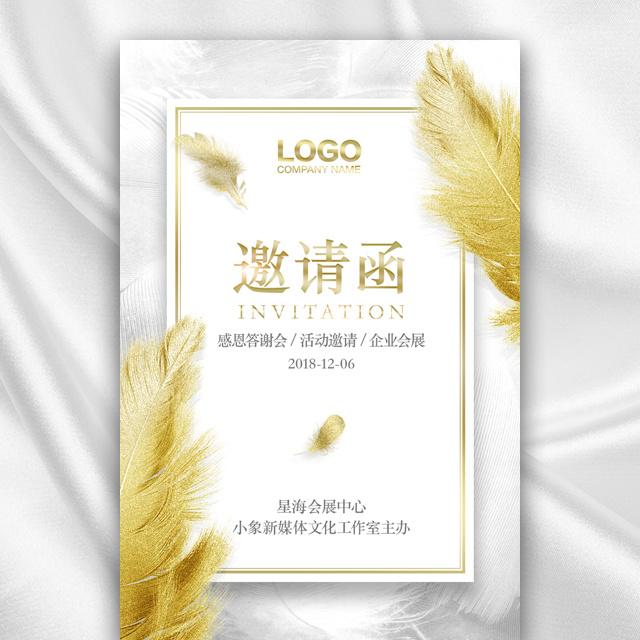 高端大气金色羽毛邀请函企业周年庆答谢活动展会宣传