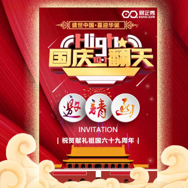 快闪中国红国庆放假弹幕留言祝福企业宣传邀请函