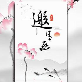 大气水墨中国风展会会议邀请函