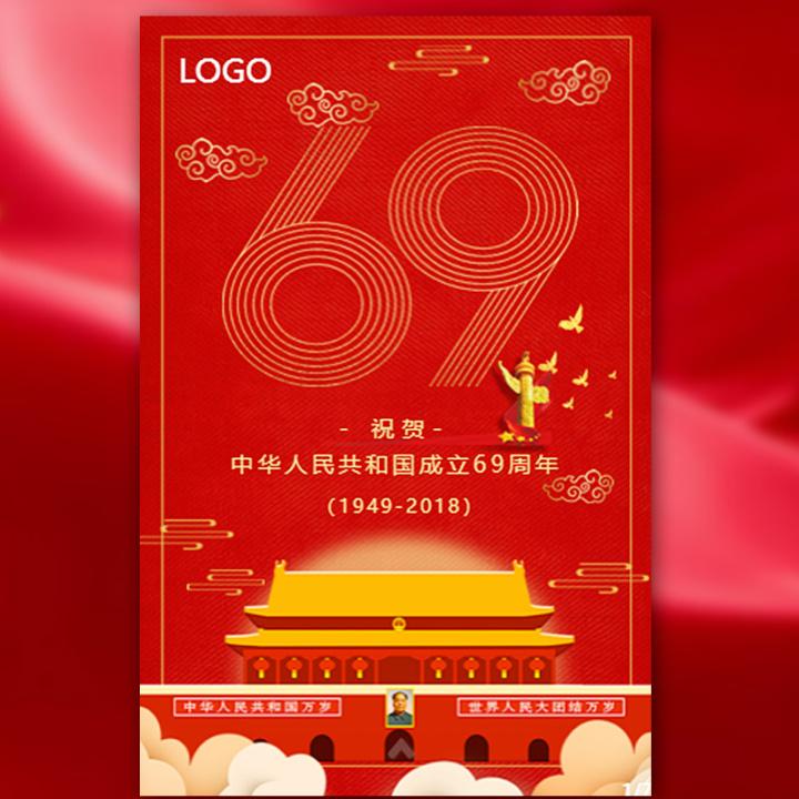 国庆节公司企业通用祝福贺卡
