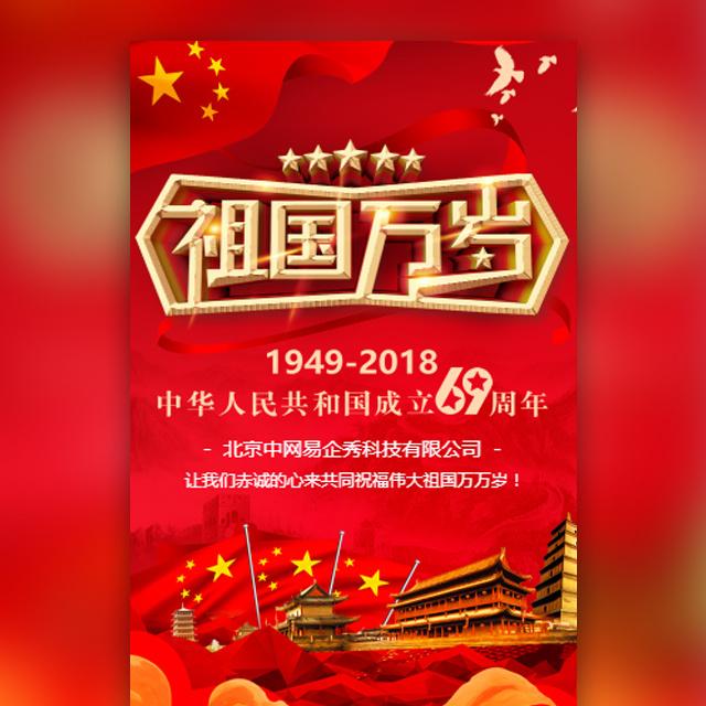 国庆节祝福贺卡红色喜庆企业祝福个人祝福通用