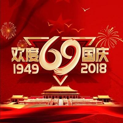 国庆节企业节日祝福为祖国点赞