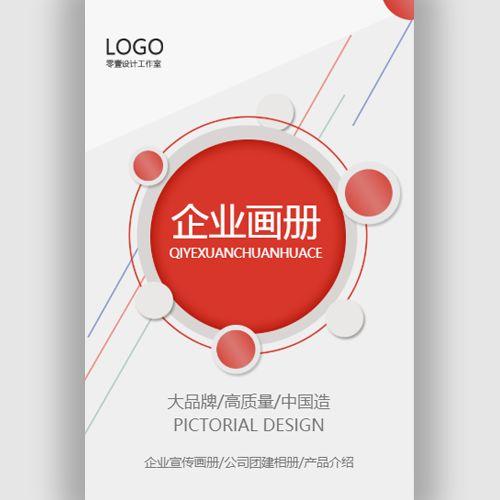 红色商务简约高端企业宣传画册