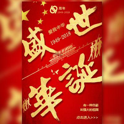 红金国庆节祝福贺卡在线生成海报政党宣传自媒体宣传