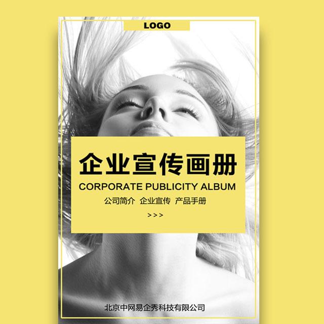 高端时尚简约欧美大气黄企业宣传公司简介产品画册