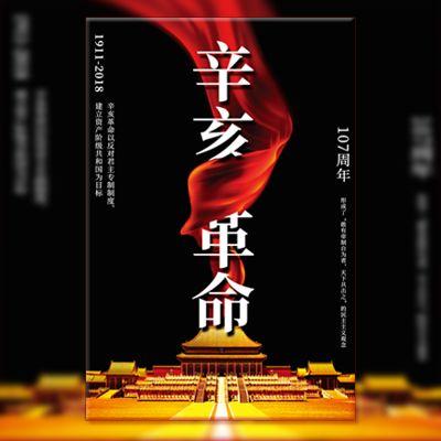 辛亥革命历史纪念日宣传社会文化