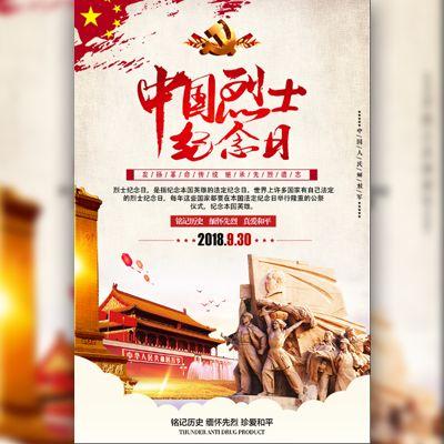 中国烈士纪念日自媒体宣传