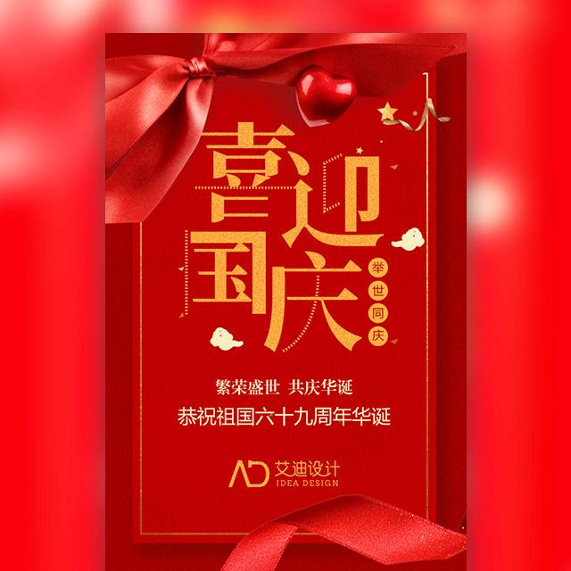 国庆节企业祝福贺卡