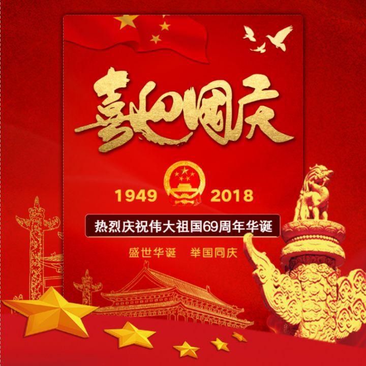 国庆节祝福放假通知企业宣传政府汇报