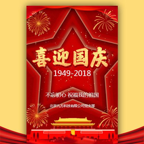 红色大气国庆节政府企业祝福贺卡放假通知