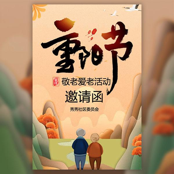 重阳节邀请函重阳敬老爱老活动老人节茶话会
