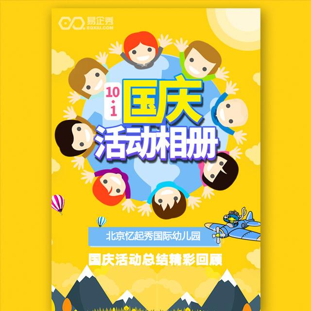 幼儿园国庆节活动总结相册照片精彩回顾祝福