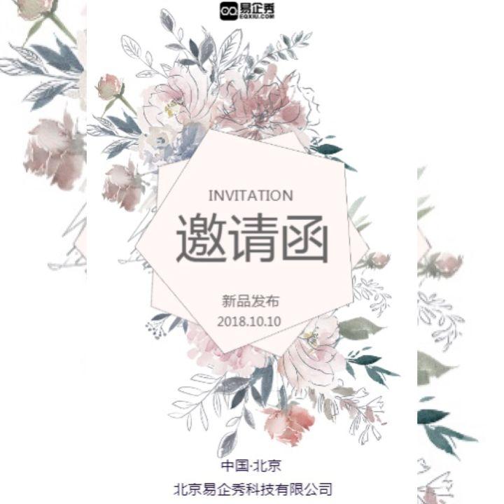 清新手绘花朵活动邀请函