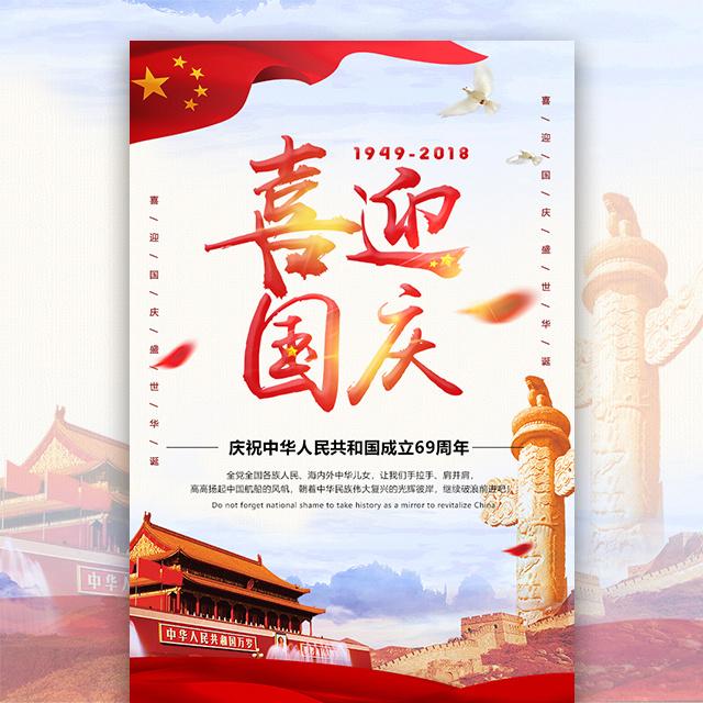 国庆企业祝福国庆贺卡企业宣传公司简介产品介绍政府