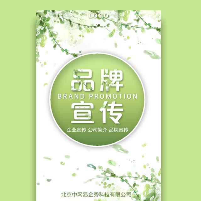 高端时尚清新文艺水墨绿叶企业宣传产品介绍品牌宣传