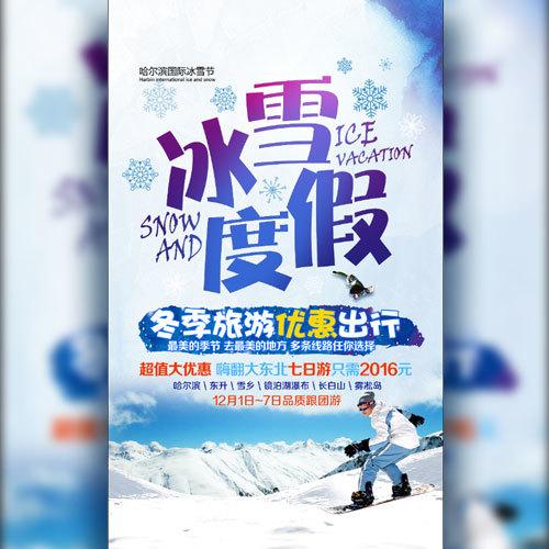 冰雪节冰雪度假冬季滑雪