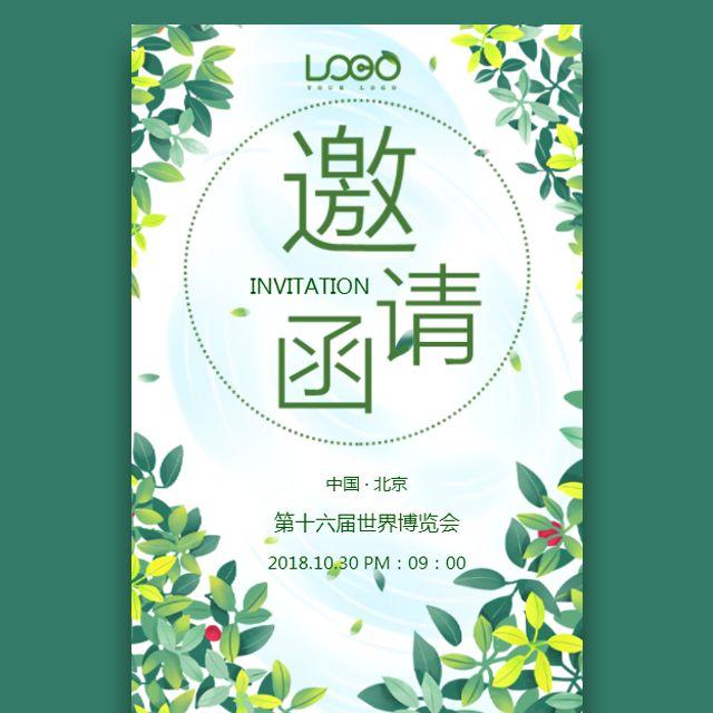 高端邀请函商务会议活动店庆周年庆典绿色清新风格